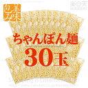 博多華味鳥 ちゃんぽん麺(30個)