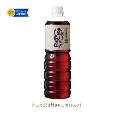 ぽん酢1リットル(ポン酢)