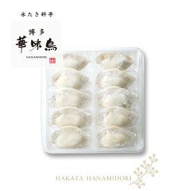 博多華味鳥 水餃子(18g×10個入り)【公式通販】【クール便商品】