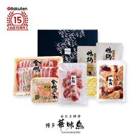 博多華味鳥 鴨悦鍋(もつ入りセット)3〜4人前 送料無料 ギフト【公式通販】