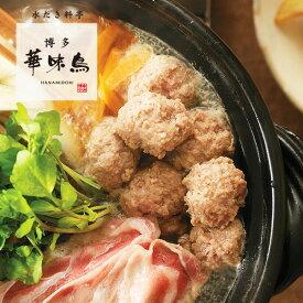 博多華味鳥 鴨鍋セット(3〜4人前)送料無料【公式通販】