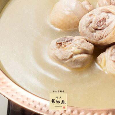 博多華味鳥・水炊きスープイメージ