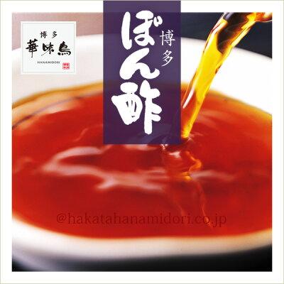 博多ぽん酢1本(220ml)