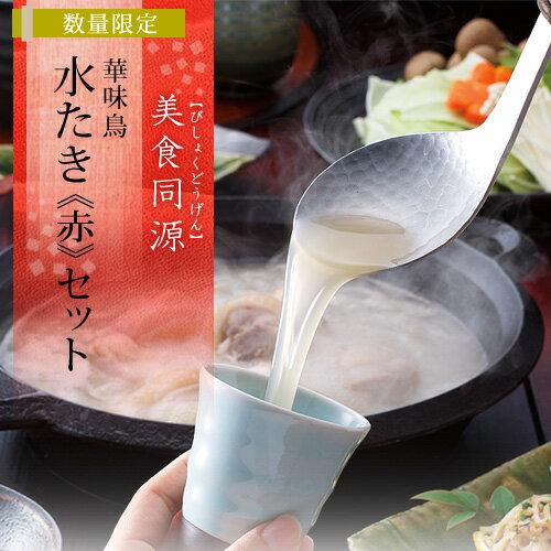 《早割5%OFF》博多華味鳥 水炊き《赤》セット(5〜6人前)送料無料【通常価格9,800円】