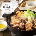 《冬ギフト早割5%OFF》博多華味鳥 鶏すきセット 送料無料(3〜4人前)【公式通販】