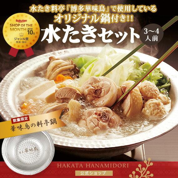 博多華味鳥の水たきと鍋器のセット(3〜4人前)送料無料 お年賀・ギフト