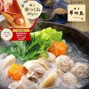 博多華味鳥の水炊きセット(3〜4人前)送料無料 お歳暮 冬ギフト【公式通販】