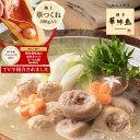 《福岡県応援WEB物産展》博多華味鳥の水炊きセット(3〜4人前)送料無料【クーポン対象】【公式通販】