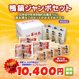 博多華味鳥 鴨鍋ジャンボセット(10〜12人前)【クーポン利用で最大500円OFF】
