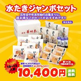博多華味鳥 水たきジャンボセット(10〜12人前)送料無料【公式通販】