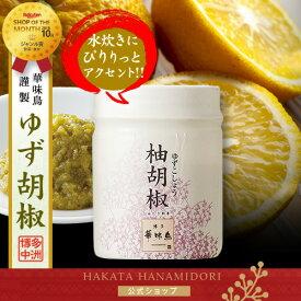 博多華味鳥の柚子胡椒(30g)はかた はなみどり【公式通販】