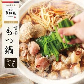 《福岡県クーポンで20%OFF》黒もつ鍋セット(醤油味)3〜4人前 送料無料 博多華味鳥【公式通販】