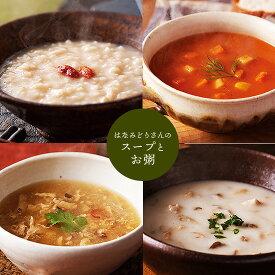 はなみどりさんのスープとお粥(4種×各3袋)【数量限定】【博多華味鳥 公式】