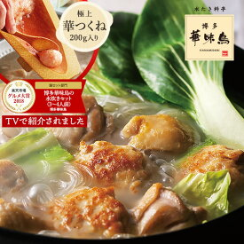 《夏ギフト特別価格》博多華味鳥の水炊きセット(3〜4人前)送料無料 福岡県応援【公式通販】