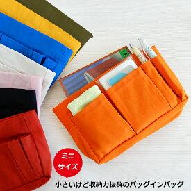 小さめサイズで軽いミニバッグインバッグ 収納力抜群 Gotoトラベルにも!おしゃれ かわいい 横型