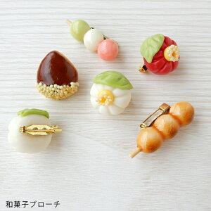 和菓子ブローチ みたらしだんご 三色団子 栗饅頭 椿の練り切り インパクト 個性的 手作り バッチ ハンドメイド 樹脂粘土