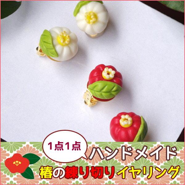 送料164円!ハンドメイド 粘土樹脂の和菓子!椿のねりきりイヤリングみたらしだんご/インパクト/個性的/手作り練り切り/つばき