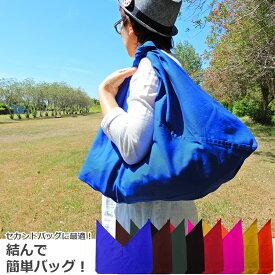 エコバッグにも 結んで簡単バッグ あずま袋大 ショルダーバッグ トートバッグ かわいい カラフル 折りたたみ ブランド おしゃれ 大容量 無地 コンパクト マチ キャンバス 小さくたためる