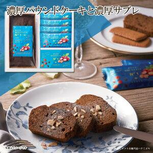 ■送料無料 ブルーマウンテンNo.1を100%使用した濃厚パウンドケーキと濃厚サブレセット (内祝 出産内祝 お祝い お礼 ギフト お供え)