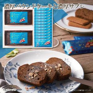 ■送料無料 ブルーマウンテンNo.1を100%使用した濃厚パウンドケーキと濃厚サブレセット (内祝 出産内祝 お祝い ギフト)