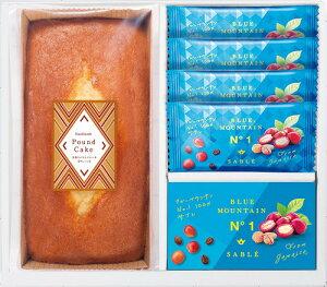 ■送料無料 手作りパウンドケーキ&ブルーマウンテンNo.1を100%使用した濃厚サブレ (内祝 出産内祝 お祝い お礼 ギフト お供え) 母の日にも!