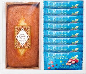 ■送料無料 手作りパウンドケーキ&ブルーマウンテンNo.1を100%使用した濃厚サブレ (内祝 出産内祝 お祝い お礼 ギフト お供え)