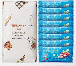 ■送料無料 【自家焙煎コーヒー豆使用】ブルーマウンテンNo.1を100%使用した濃厚サブレと国産ビスケット140 (内祝 出産内祝 お祝い お礼 ギフト お供え)