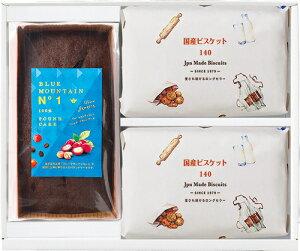 ■送料無料 【自家焙煎コーヒー豆使用】ブルーマウンテンNo.1を100%使用した濃厚パウンドケーキと国産ビスケット140 (内祝 出産内祝 お祝い お礼 ギフト お供え)