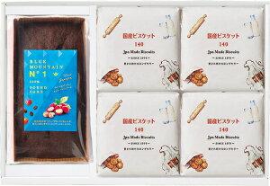 ■送料無料 【自家焙煎コーヒー豆使用】ブルーマウンテンNo.1を100%使用した濃厚パウンドケーキと国産ビスケット140 (内祝 出産内祝 お祝い ギフト)