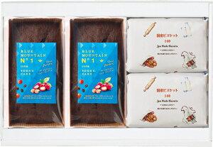 ■送料無料 【自家焙煎コーヒー豆使用】ブルーマウンテンNo.1を100%使用した濃厚パウンドケーキと国産ビスケット140 (内祝 出産内祝 お祝い ギフト) 母の日にも!