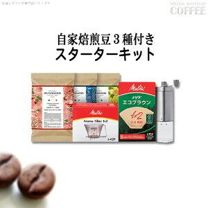 ■送料無料 【自家焙煎コーヒー】スペシャルロースタリー スターターキット(自家焙煎豆付き)【手動ミル】