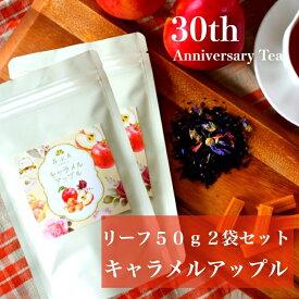 キャラメルアップル リーフ50g×2袋セット 送料無料 リーフティー ミルクティーに合う紅茶 キャラメルティー アップルティー フレーバーティー リーフタイプ 茶葉 ご自宅用 来客用 女性に人気