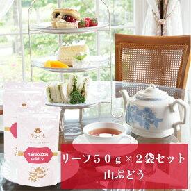 山ぶどう リーフ50g×2袋セット 送料無料 紅茶 お茶 フレーバーティー リーフタイプ 茶葉 ぶどうの香り ご自宅用 来客用 女性に人気