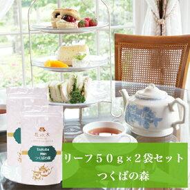 つくばの森 リーフ50g×2袋セット 送料無料 緑茶 お茶 フレーバーティー リーフタイプ 茶葉 ベリーの香り ご自宅用 来客用 女性に人気