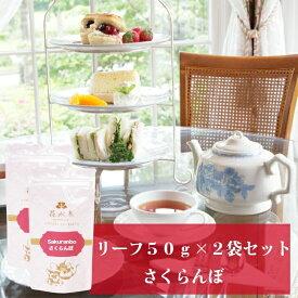 さくらんぼ リーフ50g×2袋セット 送料無料 紅茶 お茶 フレーバーティー リーフタイプ 茶葉  さくらんぼの香り ご自宅用 来客用 女性に人気