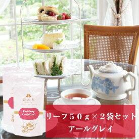 アールグレイ リーフ50g×2袋セット 送料無料 紅茶 お茶 フレーバーティー リーフタイプ 茶葉 中国紅茶 柑橘の香り ベルガモット ご自宅用 来客用 女性に人気