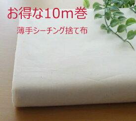 10m巻パッチワーク用 捨て布 生成