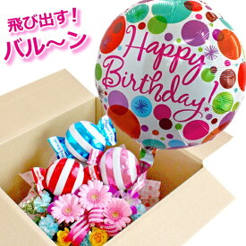 バルーン フラワー ギフト 父の日 開店祝い 誕生日 還暦 送別 キャンディー 生花 アレンジ 送料無料 L2-P8