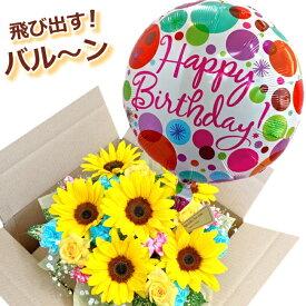 バルーンフラワー 飛び出すバルーン ひまわり お誕生日 結婚式 生花 アレンジメント 送料無料 R03w-B503-P8