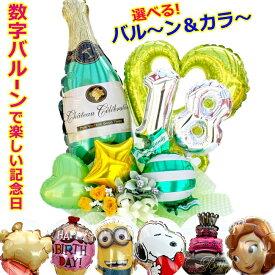 周年祝い 誕生日 バルーン ギフト 1歳 ディズニー ミニオン スヌーピー 数字 造花 送料無料 L1・L2-P4