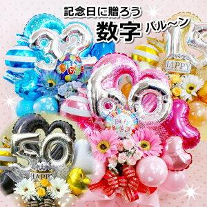 お誕生日 周年祝い バルーン フラワー ギフト 記念日 開店祝い 電報 造花 送料無料 L1 P5