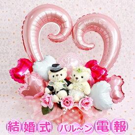 結婚式 バルーン フラワー ギフト 電報 祝電 記念日 ぬいぐるみ プレゼント ドール 造花 送料無料 L1・2 P5