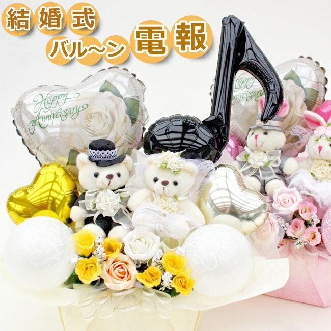 幸せ運ぶハッピー バルーン電報 結婚式 ウェディングベア&ラビット 送料無料 / 造花アレンジメント / M-P4