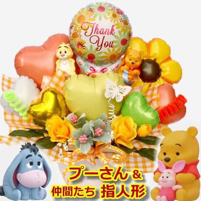 送料無料! くまのプーさん メッセージ バルーン電報 /バルーン&造花バルーンギフトM-P4