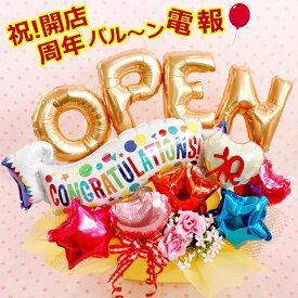 ご開店祝い 周年祝い 誕生日 お誕生日 ギフト カラフル バルーン 記念日 造花 送料無料 L1-P5
