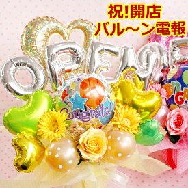 ご開店祝い 周年祝い お誕生日 バルーン フラワー ギフト 記念日 造花 アレンジ 送料無料 504 P特大