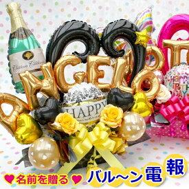 誕生日 ご開店祝い バルーン 電報 周年祝い おしゃれ 名入れ 記念日 成人式 ギフト 造花 送料無料 515-P特大