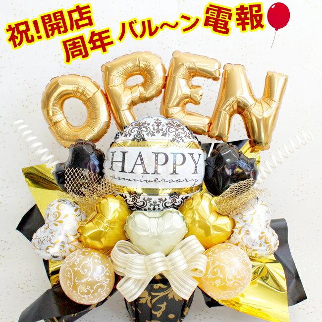 ご開店・周年祝いにも!OPEN.HAPPYバルーン電報 /バルーン&造花アレンジL1・L2-P5