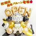 開店祝い 周年祝い バルーン おしゃれ バルーン 電報 バルーン ギフト アレンジメント 送料無料 L1・L2-P5