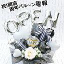 ご開店祝い 周年祝い バルーン 電報 お誕生日 記念日 成人式 モノトーン 造花 送料無料 L1・2 P5